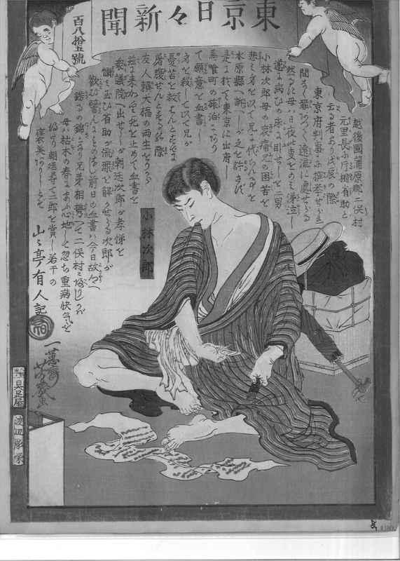 Mission Photograph Album - Japan and Korea #01 Page 0205