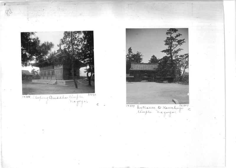 Mission Photograph Album -  Japan #01 Page 0080