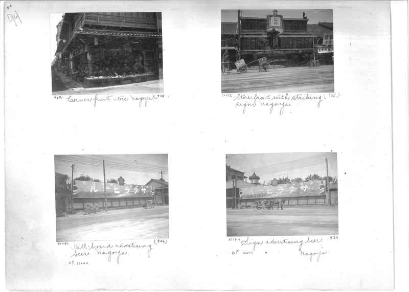 Mission Photograph Album -  Japan #01 Page 0094