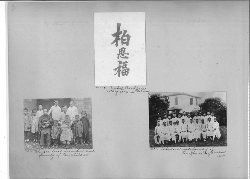Mission Photograph Album - China #4 page 0028