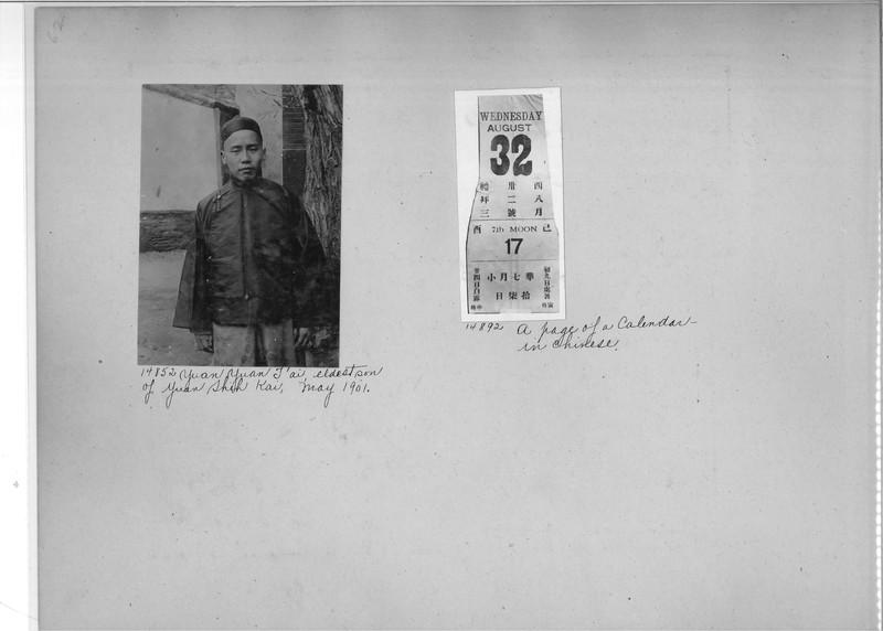 Mission Photograph Album - China #4 page 0062