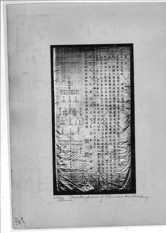Mission Photograph Album - China #9 page 0170