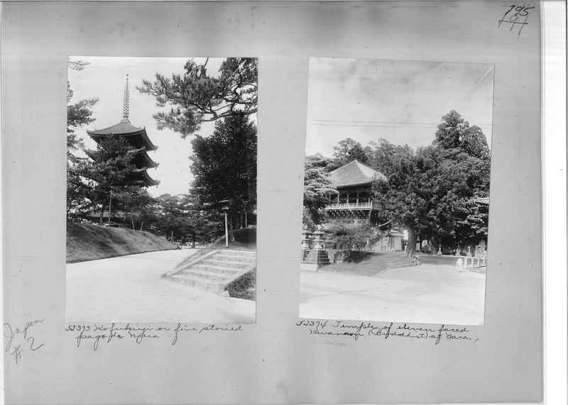 Mission Photograph Album - Japan #02 Page 0195