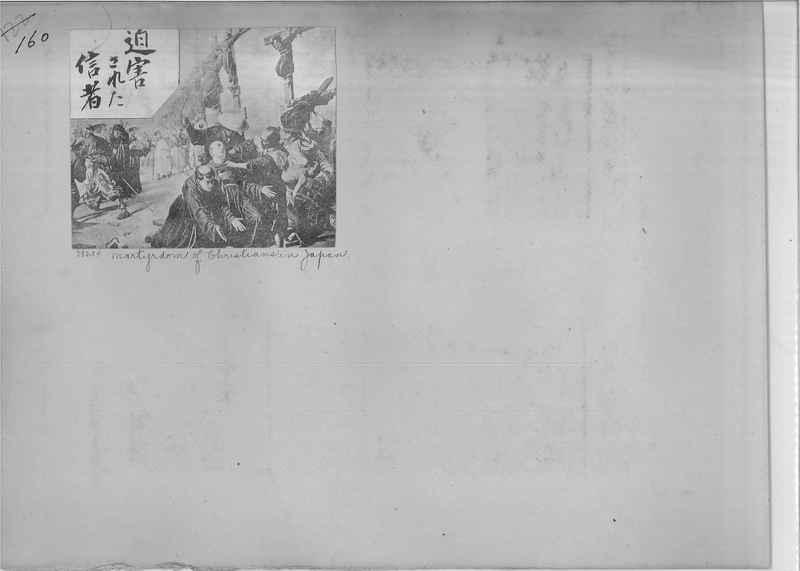 Mission Photograph Album - Japan #05 Page 0160