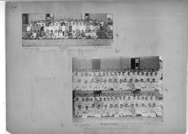 Mission Photograph Album - China #19 page 0014
