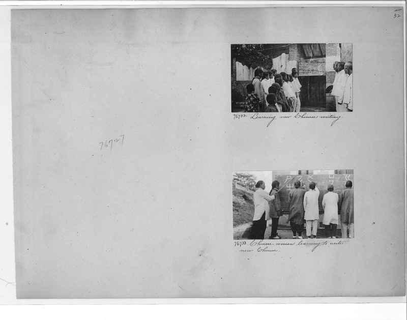 Mission Photograph Album - China #10 pg. 0052
