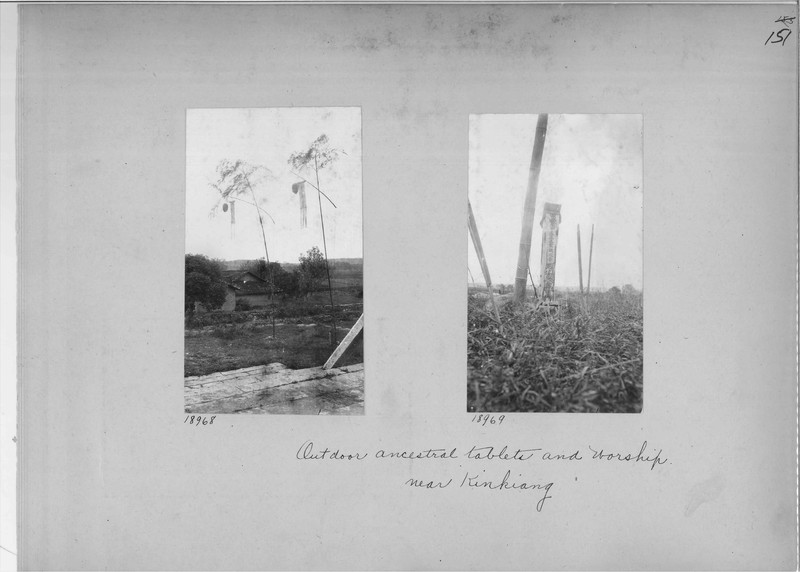 Mission Photograph Album - China #5 page 0151